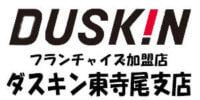 害虫駆除-横浜・川崎でお探しなら|ダスキン東寺尾支店