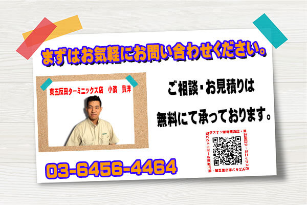 東五反田ターミニックス店お問合せバナー