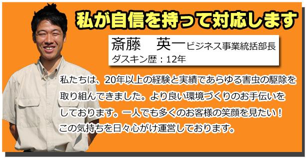 ダスキン害虫駆除斎藤部長の一言